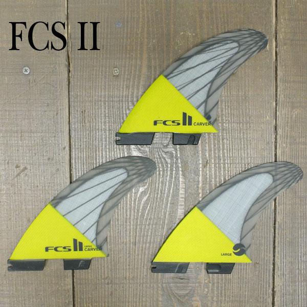 FCS2 FIN/エフシーエス2 CARVER/カーバー PC CARBON YELLOW LARGE TRI カーボン トライフィン3本セット サーフィン用 送料無料