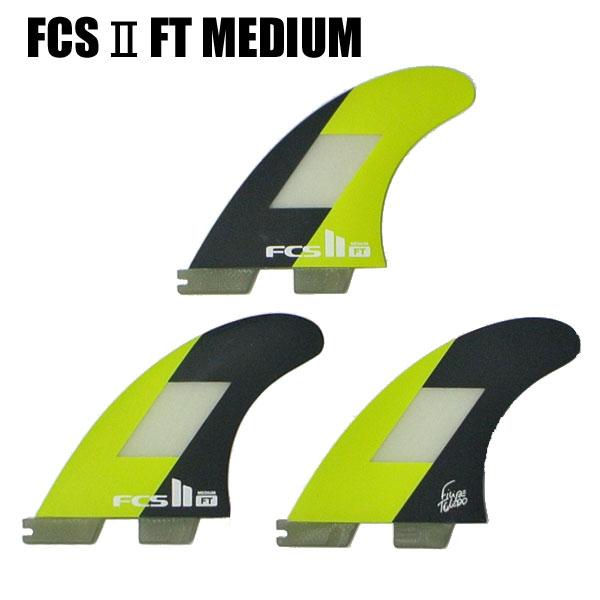 FCS2 FIN/エフシーエス2 FT/FILIPE TOLEDO/フィリペトレド AIRCORE/エアーコア MEDIUM YELLOW トライフィン3本セット サーフボード用フィン 送料無料