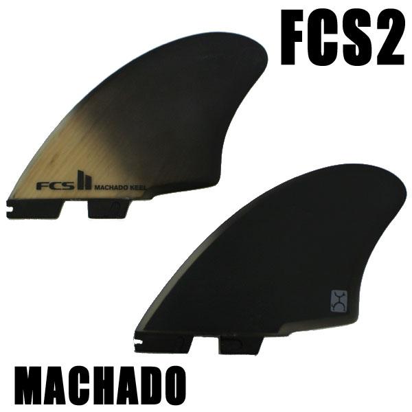 FCS2 FIN/エフシーエス2 フィン RM MACHADO KEEL PC TWIN ロブマチャド パフォーマンスコア キールツイン2本セット サーフボード用フィン 送料無料