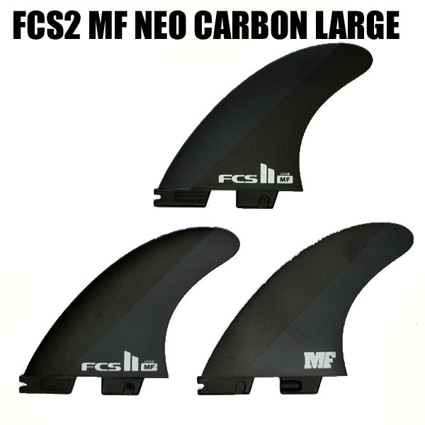 FCS2 FIN/エフシーエス2 MF MICK FANNING NEO CARBON BLACK/WHITE LARGE TRI-FIN ミックファニング ネオカーボン トライフィン3本セット サーフィン用 送料無料
