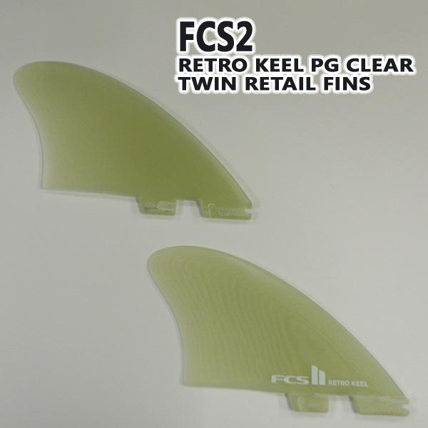 FCS2 FIN/エフシーエス2 フィン RETRO KEEL PG CLEAR TWIN パフォーマンスグラス レトロキールツイン2本セット サーフボード用フィン 送料無料 [返品、交換及びキャンセル不可]