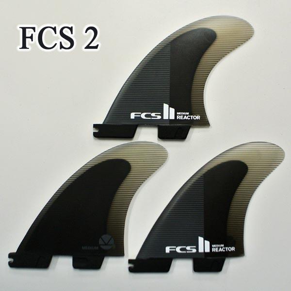 スーパーセール FCS エフシーエス 最新の着脱式フィンシステムのFCS2が新入荷 FCS2 FIN エフシーエス2 REACTOR リアクター PC 送料無料 BLACK MEDIUM 交換及びキャンセル不可 全国どこでも送料無料 サーフボード用フィン CHARCOAL パフォーマンスコア トライフィン3本セット 返品