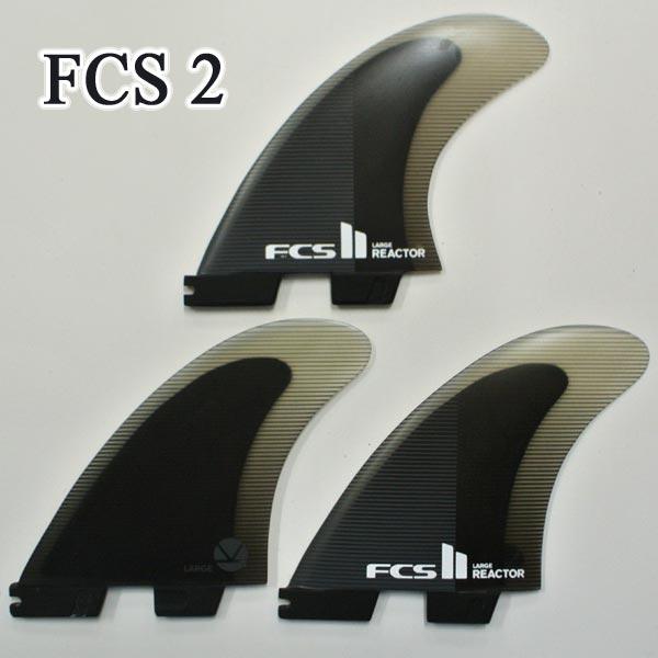 FCS2 FIN/エフシーエス2 REACTOR/リアクター PC/パフォーマンスコア CHARCOAL/BLACK LARGE トライフィン3本セット サーフボード用フィン 送料無料[返品、交換及びキャンセル不可]