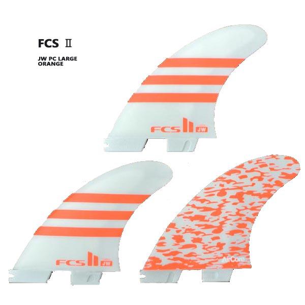 FCS2 FIN/エフシーエス2 JW JULIAN WILSON/ジュリアンウィルソン PC AIRCORE/エアーコア ORANGE/WHITE LARGE TRI FIN/トライフィン3本セット サーフボード用フィン 送料無料
