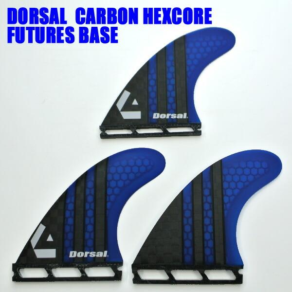 DORSAL ドーサルより新作のFINが入荷しました ドーサル CARBON HEXCORE HONEYCOMB BLUE THRUSTER FUTURES 返品 割り引き フューチャーズフィンベース 交換及びキャンセル不可 トライフィン3本セット 店 FIN サーフボード用フィン