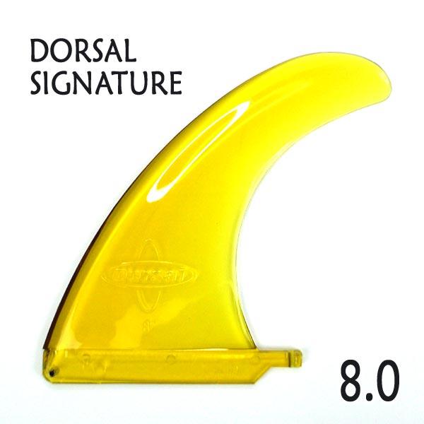 新品 送料無料 DORSAL ドーサルより新作のFINが入荷しました ドーサル SIGNATURE CENTER SINGLE FIN YELLOW 8.0 LONGBOARD SUP 交換及びキャンセル不可 シングルフィン ボックスフィン サーフボード用フィン 返品 ロングボードフィン 安売り センターフィン