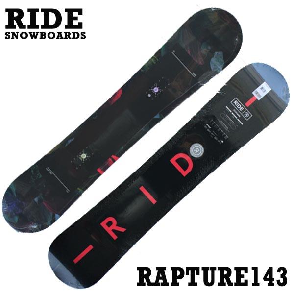 値下げしました!RIDE/ライド RAPTURE BOARD 143 RIDE SNOWBOARDS レディース用 スノーボード 板 18-19モデル スノボ グラトリ