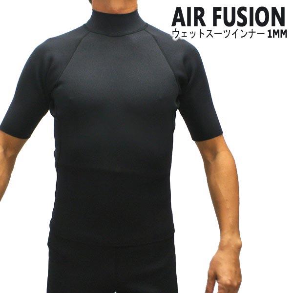 AIR FUSION/エアーフュージョン 1mmウォームインナー 半袖 防寒用インナーウェア S/SLEEVE ウェットスーツ用のインナー メンズ レディース[返品、交換及びキャンセル不可]