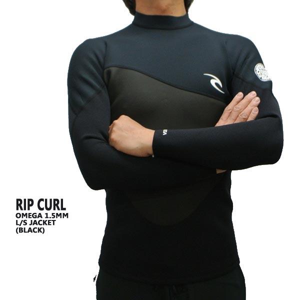 RIP CURL/リップカール OMEGA 1.5m Long Sleeve Jacket BLACK 長袖タッパ WET SUITS/ウェットスーツ タッパー 送料無料 男性用 メンズ サーフィン