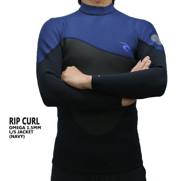 RIP CURL/リップカール OMEGA 1.5m Long Sleeve Jacket NAVY 長袖タッパ WET SUITS/ウェットスーツ タッパー 送料無料 男性用 メンズ サーフィン