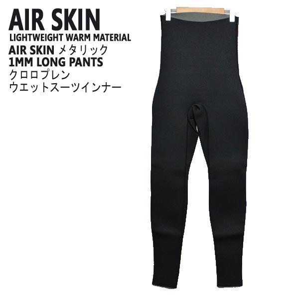AIR SKIN/エアースキン メタリックス 1mmクロロプレンゴム ロングパンツ 防寒用インナーウェア LONG PANTS サーフパンツ/ボードショーツ/サーフトランクス/ウェットスーツのインナー メンズ レディース