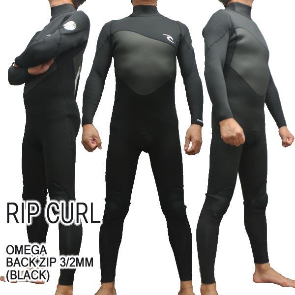 RIP CURL/リップカール OMEGA BACK ZIP 3/2mm フルスーツ ウェットスーツ 90BLACK 送料無料 サーフィン用 男性用 wsm8km