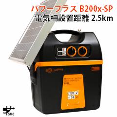 【電気柵・2.5km】ガラガーパワープラスB200x-SP【2年間保証】デイオフ機能・ソーラーパネル付