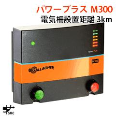 【電気柵・3km】ガラガーパワープラスM300(100V専用)【2年間保証】高速漏電遮断器・スイッチ付【送料無料】