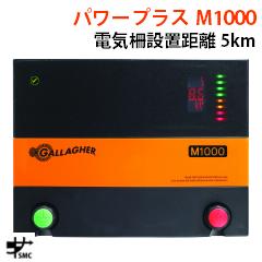 【電気柵・5km】ガラガーパワープラスM1000(100V専用)【2年間保証】高速漏電遮断器、スイッチ付【送料無料】