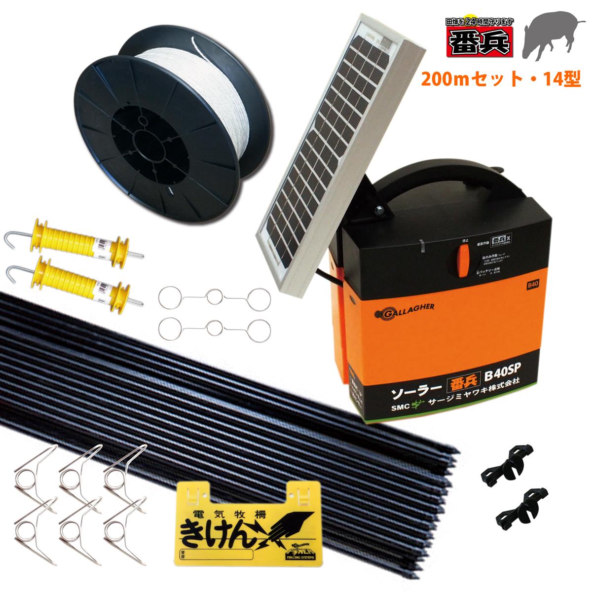 【電気柵】番兵B40x-sp+B 400mセット【本体2年間保証・光センサー付】14型仕様・2段張り(仕様)ガラガー