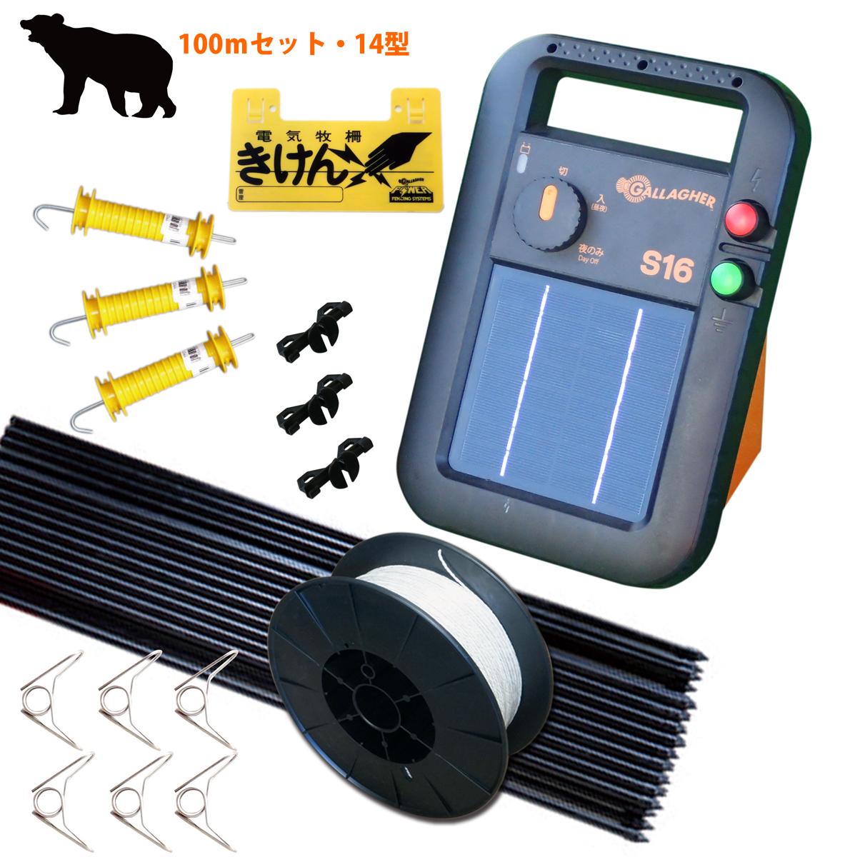 【電気柵】クマストップ!ライト100mソーラーセット【本体2年間保証・光センサー付】14型仕様・3段張り(仕様)ガラガー