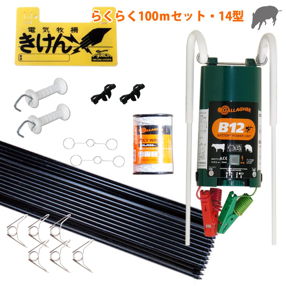 【電気柵】らくらく100mセット【本体2年間保証・光センサー付】14型仕様・2段張り/ガラガー
