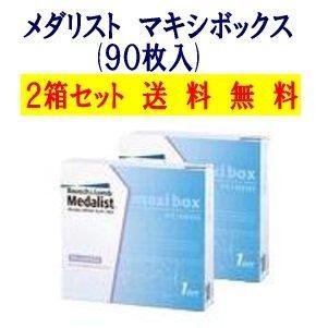メダリストワンデープラス マキシボックス(90枚入り) 2箱セット【コンタクト】【コンタクトレンズ】