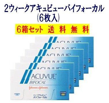 2ウィークアキュビューバイフォーカル6箱セット【送料無料】【遠近両用コンタクト】2015年6月30日にて販売終了致しました。