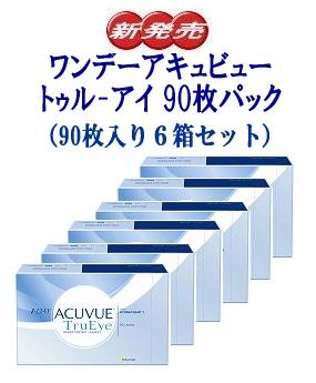 ワンデーアキュビュートゥルーアイ90枚パック(NEW)6箱セット【コンタクト】【コンタクトレンズ】
