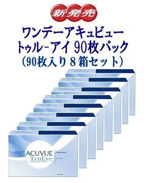 ワンデーアキュビュートゥルーアイ90枚パック(NEW)8箱セット【コンタクト】【コンタクトレンズ】