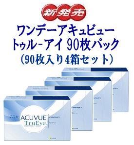 ワンデーアキュビュートゥルーアイ90枚パック(NEW)4箱セット【コンタクト】【コンタクトレンズ】
