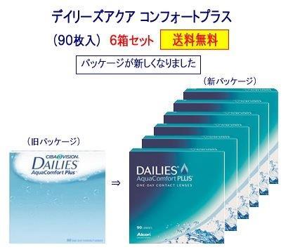 デイリーズアクアコンフォートプラスバリューパック90枚入 6箱セット【コンタクト】【コンタクトレンズ】