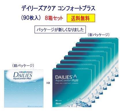デイリーズアクアコンフォートプラスバリューパック90枚入 8箱セット【コンタクト】【コンタクトレンズ】