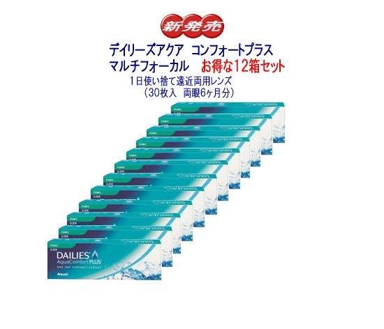 デイリーズアクアコンフォートプラスマルチフォーカル12箱セット【遠近両用コンタクト】