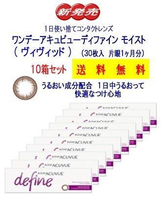 ワンデーアキュビューディファインモイスト10箱セット【カラーコンタクト】【カラーコンタクトレンズ】