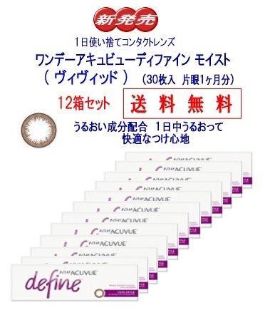 ワンデーアキュビューディファインモイスト12箱セット【カラーコンタクト】【カラーコンタクトレンズ】