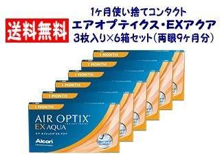 エアオプティクスEXアクア 6箱セット【コンタクト】【コンタクトレンズ】