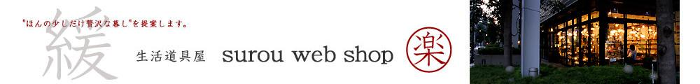 surou web shop:少しイイ感じの生活道具を揃えました。