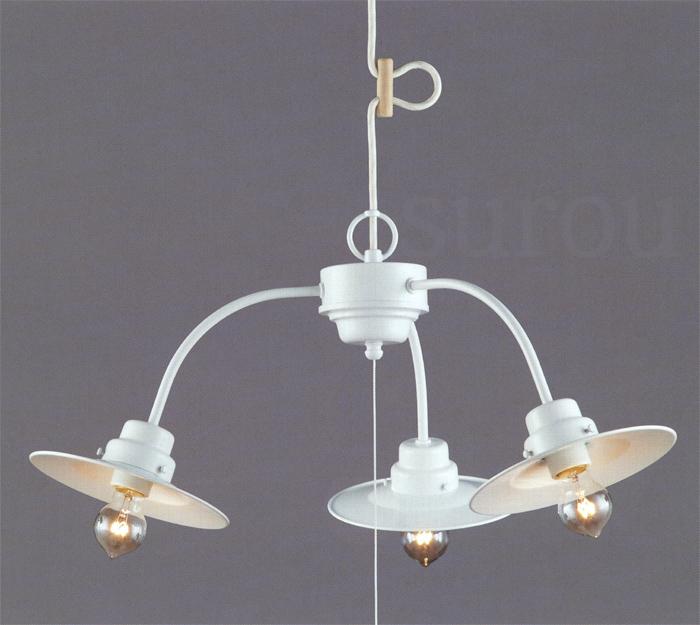 後藤照明ホワイトプリンセス3灯用 ロマンアルミP1白3灯用ペンダント