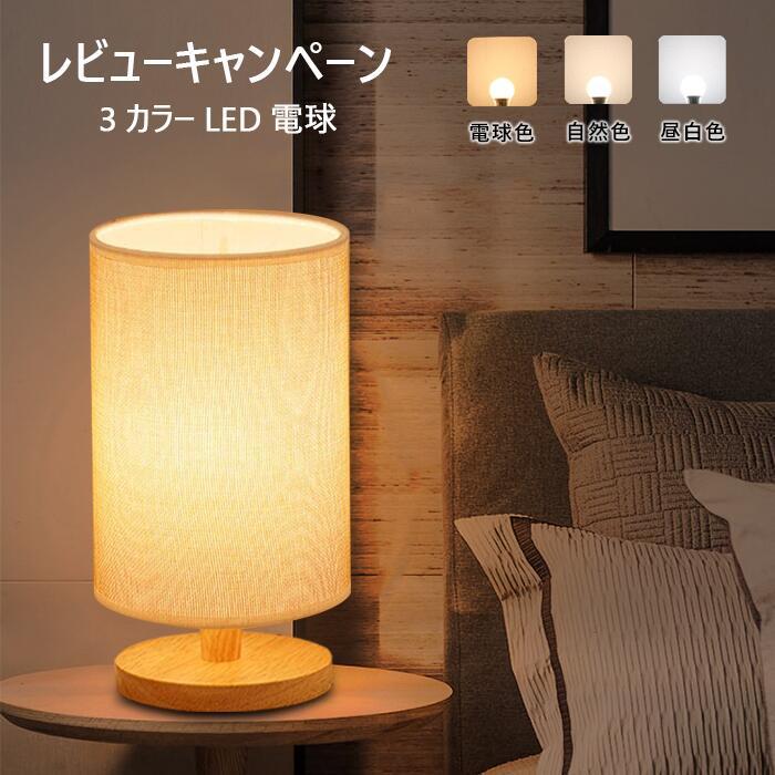 間接照明 テーブルランプ スタンドライト テーブルライト ナイトライト ランプ ベッドサイド 和風 インテリア デスクライト おしゃれ かわいい 和室 洋室  テーブルランプ スタンドライト ランプ ベッドサイド 間接照明 寝室 テーブルライト スタンド照明 フロアライト おしゃれ 寝室 照明 ライト 木製 インテリア デスクライト LED 和風 オシャレ かわいい シンプル 和室 授乳灯 小型 コンパクト プレゼント
