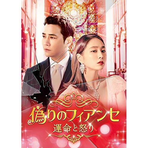 【取寄商品】 DVD/偽りのフィアンセ~運命と怒り~DVD-SET2/海外TVドラマ/GNBF-5314