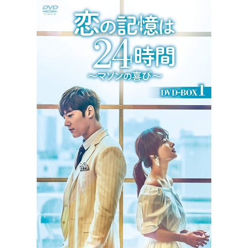 ★DVD/恋の記憶は24時間 ~マソンの喜び~ DVD-BOX2/海外TVドラマ/KEDV-692