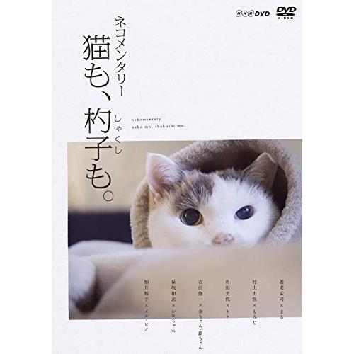 DVD/ネコメンタリー 猫も、杓子も。/ドキュメンタリー/PCBE-55989