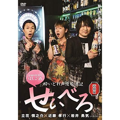 DVD/酔いどれ声優放浪記 せいべろ(新橋篇)/趣味教養/CRVS-9 [10/25発売]