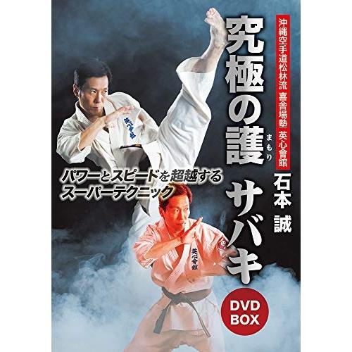 ★DVD/石本誠 英心會館 究極の護 サバキ DVD-BOX/趣味教養/SPD-1880