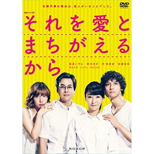 ★DVD/連続ドラマW それを愛とまちがえるから DVD-BOX/国内TVドラマ/TCED-4486