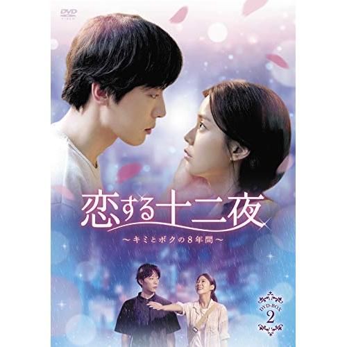 【取寄商品】 DVD/恋する十二夜~キミとボクの8年間~ DVD-BOX2/海外TVドラマ/TCED-4744