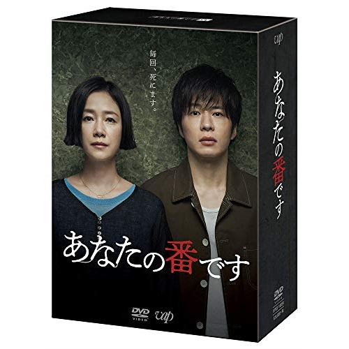 【取寄商品】 DVD/あなたの番です DVD-BOX (本編ディスク8枚+特典ディスク1枚)/国内TVドラマ/VPBX-14859