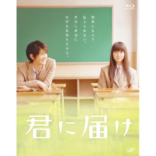 BD/君に届け(Blu-ray)/邦画/VPXT-71160