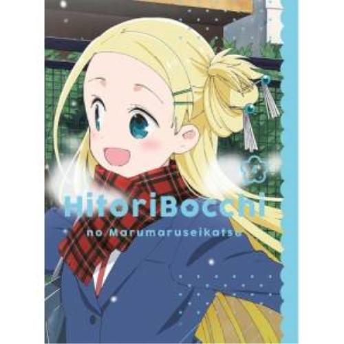 ▼BD/ひとりぼっちの○○生活 4(Blu-ray)/TVアニメ/ZMXZ-13174 [10/25発売]