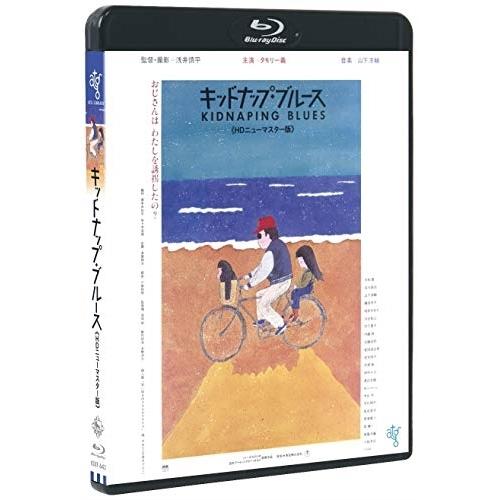 BD/キッドナップ・ブルース(HDニューマスター版)(Blu-ray)/邦画/KIXF-643