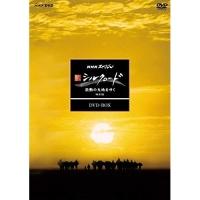【取寄商品】 DVD/NHKスペシャル 新シルクロード 激動の大地をゆく 特別版 DVD-BOX/ドキュメンタリー/NSDX-23962