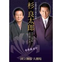 DVD/芸能活動55周年記念 杉良太郎 スペシャルコンサート ~心を込めて~/杉良太郎/TEBE-50281