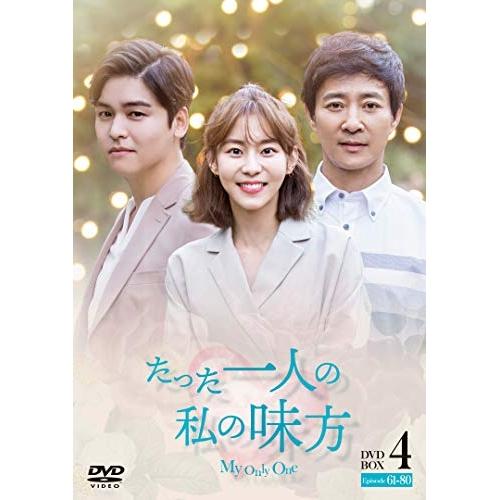 【取寄商品】 DVD/たった一人の私の味方 DVD-BOX 4/海外TVドラマ/1000749929